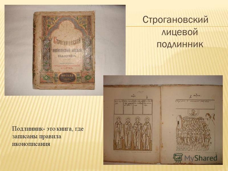Строгановский лицевой подлинник Подлинник- это книга, где записаны правила иконописания