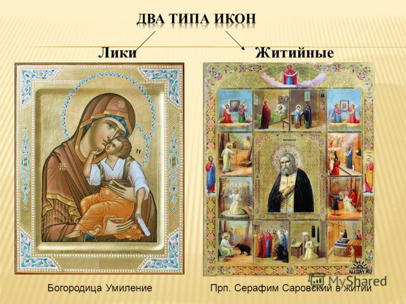 ЛикиЖитийные Богородица УмилениеПрп. Серафим Саровский в житии