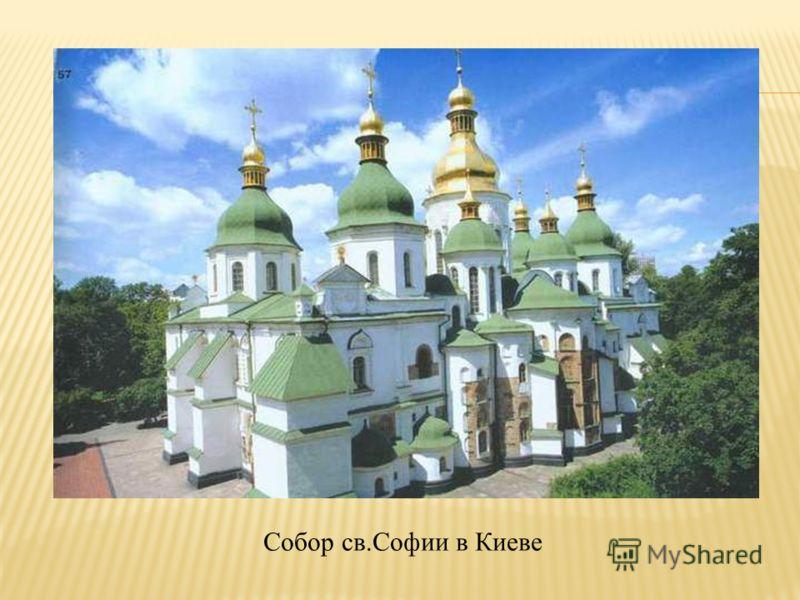Собор св.Софии в Киеве