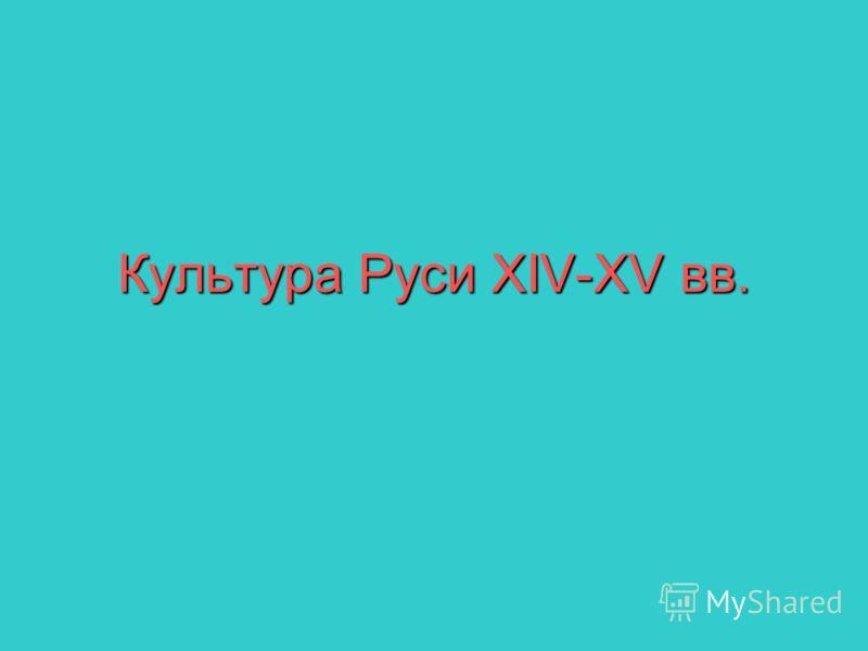 Культура Руси XIV-XV вв.
