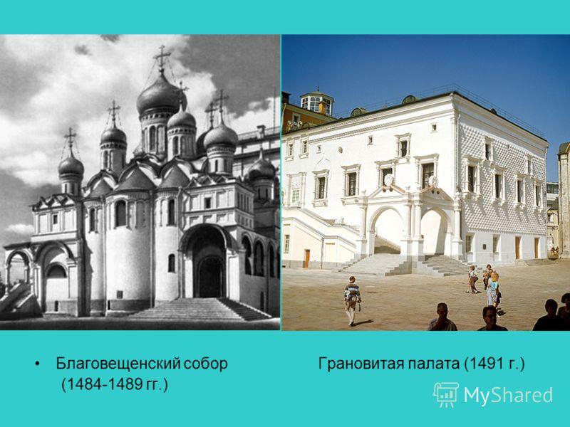 Благовещенский собор Грановитая палата (1491 г.) (1484-1489 гг.)