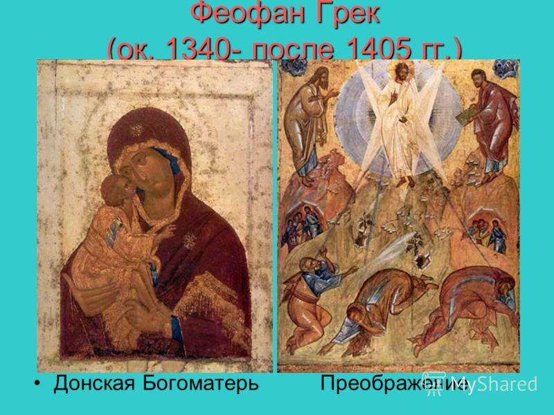Феофан Грек (ок. 1340- после 1405 гг.) Донская Богоматерь Преображение
