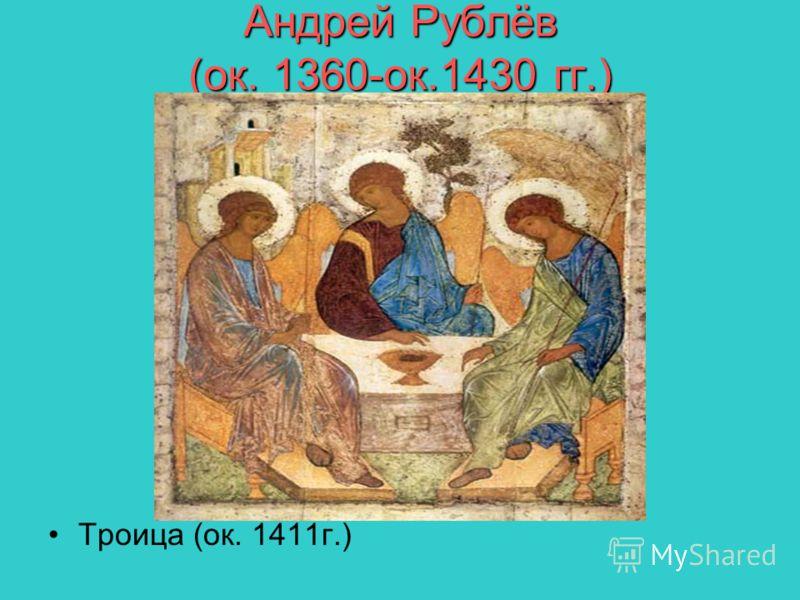 Андрей Рублёв (ок. 1360-ок.1430 гг.) Троица (ок. 1411г.)