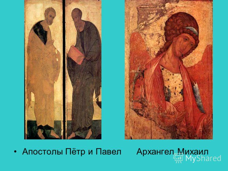 Апостолы Пётр и Павел Архангел Михаил