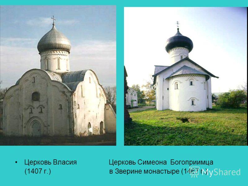 Церковь Власия Церковь Симеона Богоприимца (1407 г.) в Зверине монастыре (1467 г.)