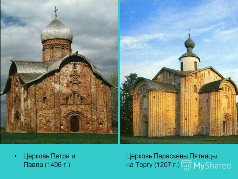 Церковь Петра и Церковь Параскевы Пятницы Павла (1406 г.) на Торгу (1207 г.)