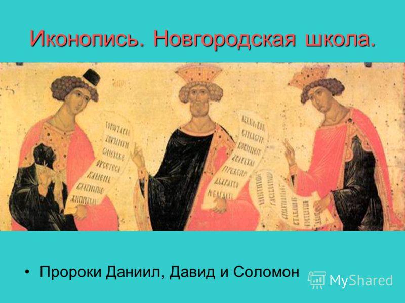 Иконопись. Новгородская школа. Пророки Даниил, Давид и Соломон