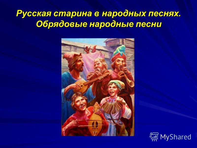 Русская старина в народных песнях. Обрядовые народные песни