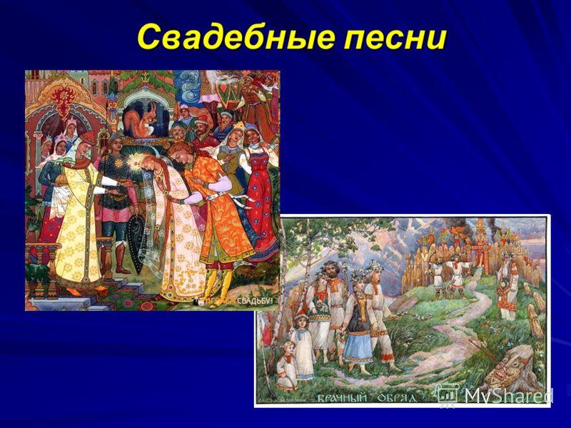 Свадебные песни народные