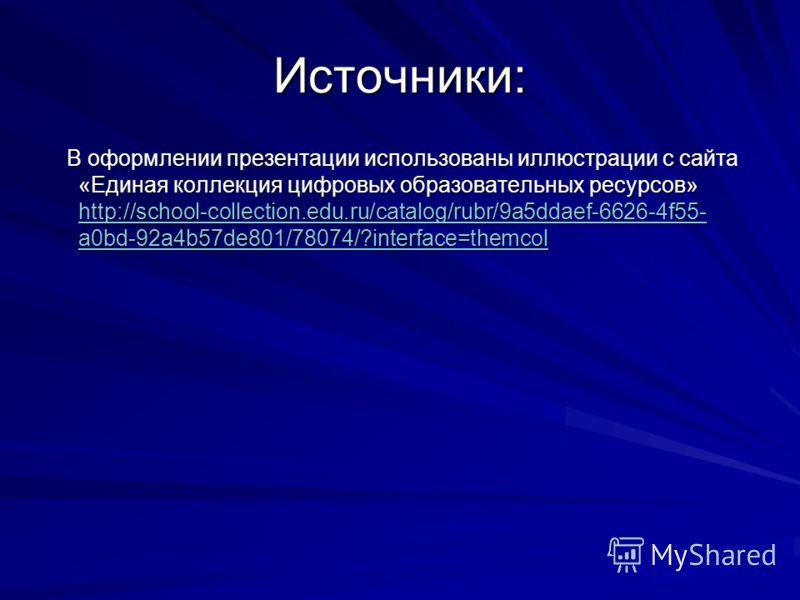 Источники: В оформлении презентации использованы иллюстрации с сайта «Единая коллекция цифровых образовательных ресурсов» http://school-collection.edu.ru/catalog/rubr/9a5ddaef-6626-4f55- a0bd-92a4b57de801/78074/?interface=themcol В оформлении презент