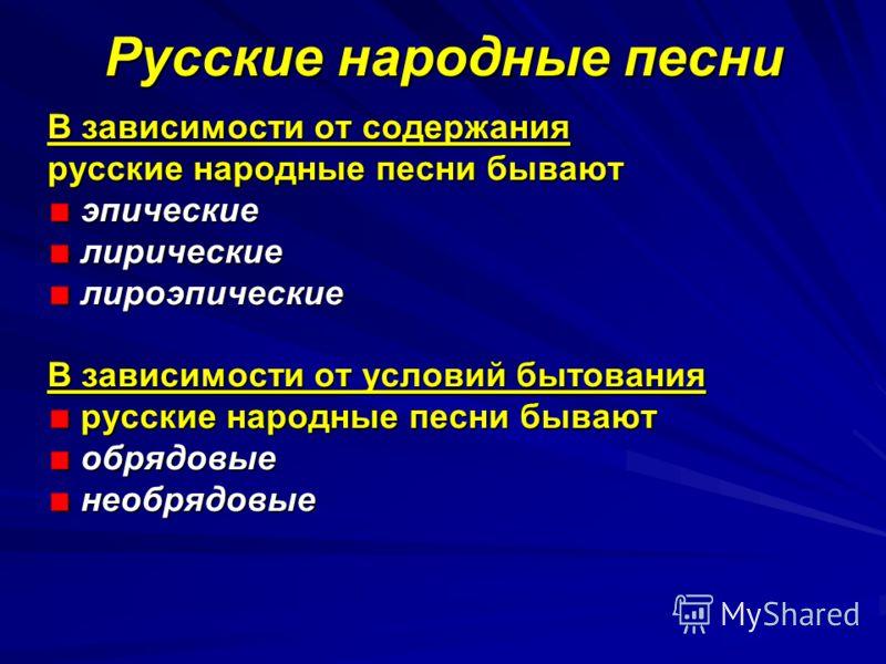 Славянские народные песни mp3 скачать бесплатно