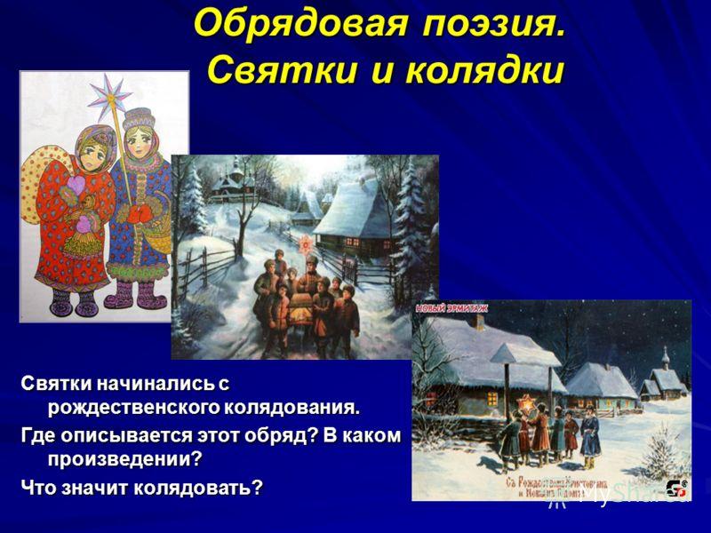 Святки начинались с рождественского колядования. Где описывается этот обряд? В каком произведении? Что значит колядовать? Обрядовая поэзия. Святки и колядки