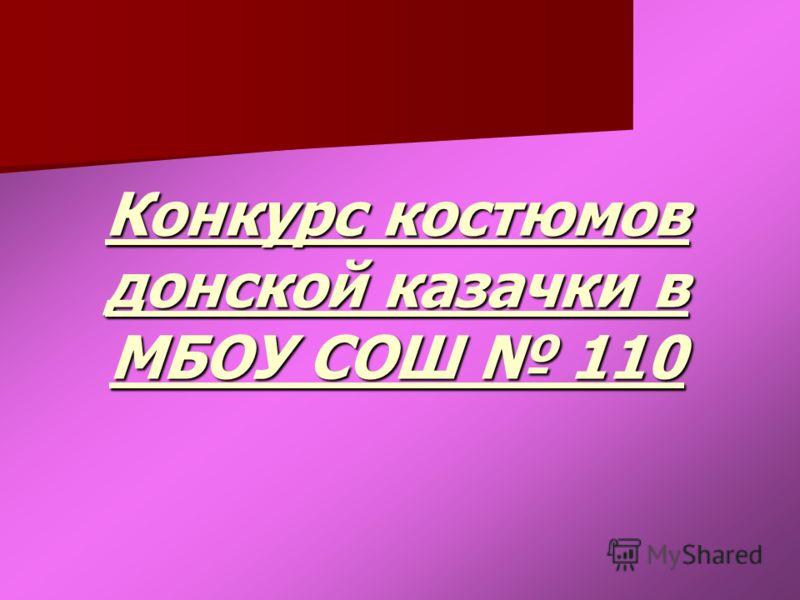 Конкурс костюмов донской казачки в МБОУ СОШ 110