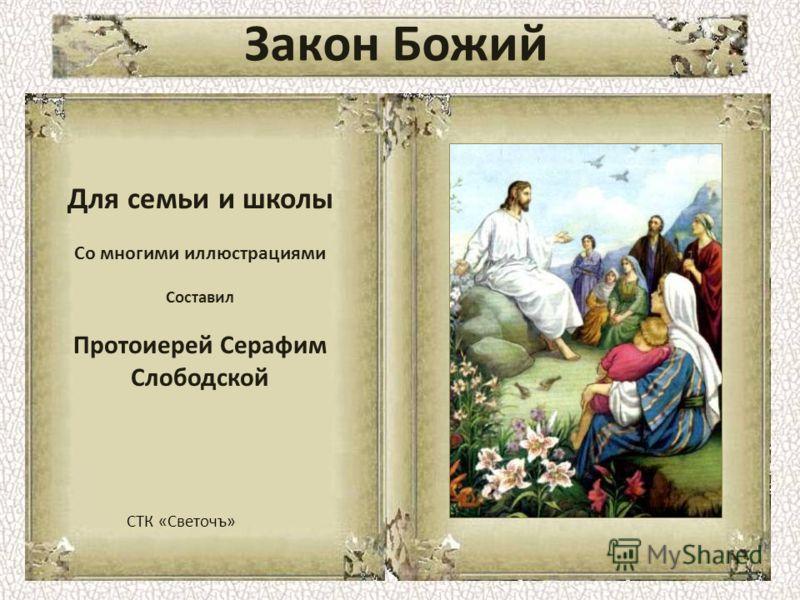 Закон Божий Для семьи и школы Со многими иллюстрациями Составил Протоиерей Серафим Слободской СТК «Светочъ»