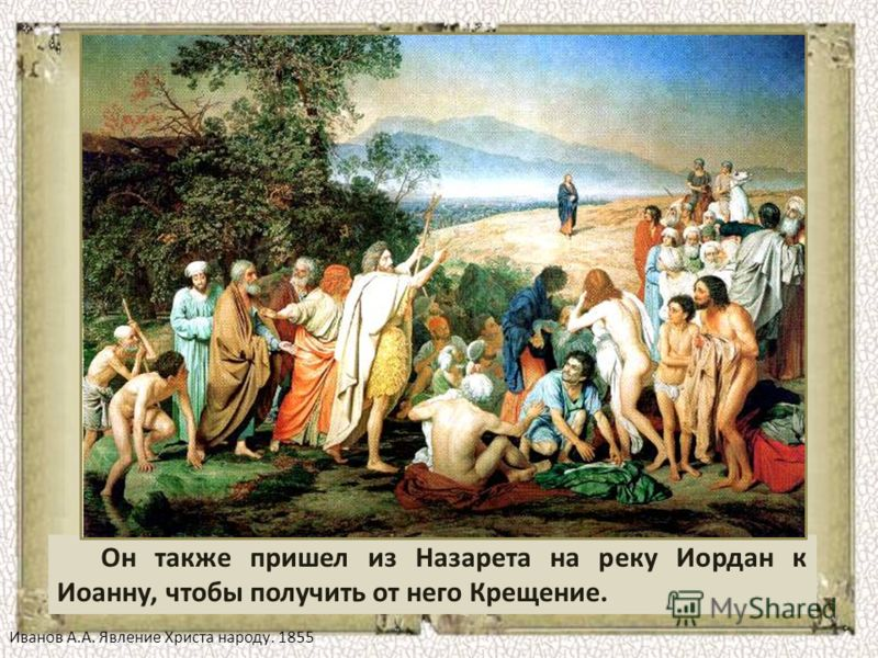 Он также пришел из Назарета на реку Иордан к Иоанну, чтобы получить от него Крещение. Иванов А.А. Явление Христа народу. 1855