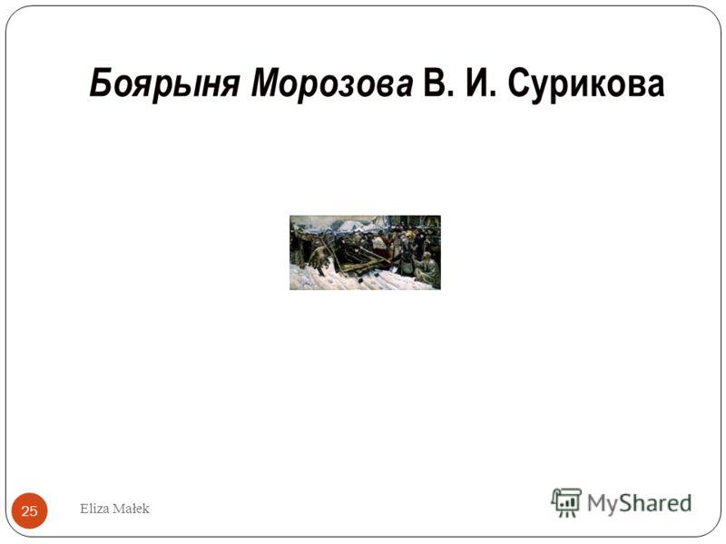 Боярыня Морозова В. И. Сурикова Eliza Małek 25