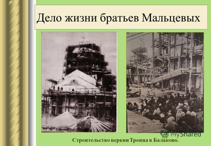 Дело жизни братьев Мальцевых Строительство церкви Троица в Балаково.
