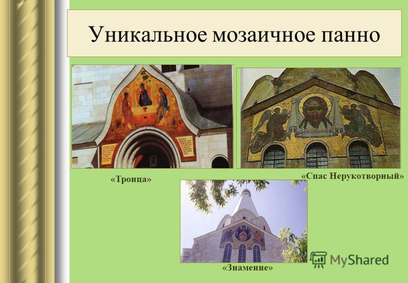 Уникальное мозаичное панно «Троица» «Спас Нерукотворный» «Знамение»