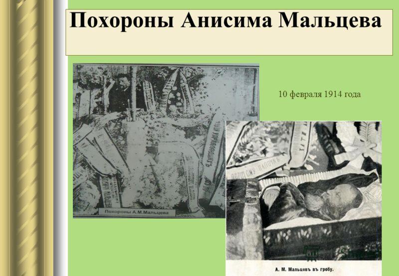 Похороны Анисима Мальцева 10 февраля 1914 года