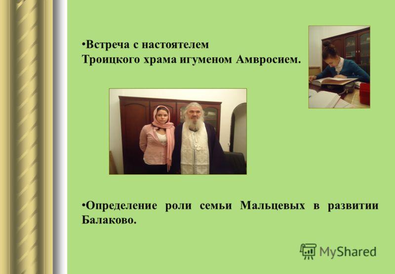 Встреча с настоятелем Троицкого храма игуменом Амвросием. Определение роли семьи Мальцевых в развитии Балаково.