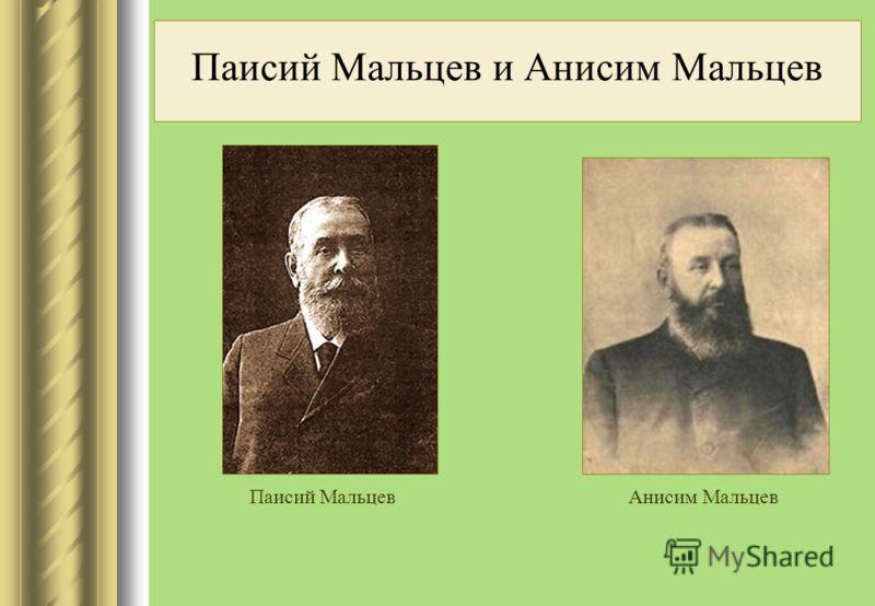 Паисий Мальцев и Анисим Мальцев Паисий МальцевАнисим Мальцев