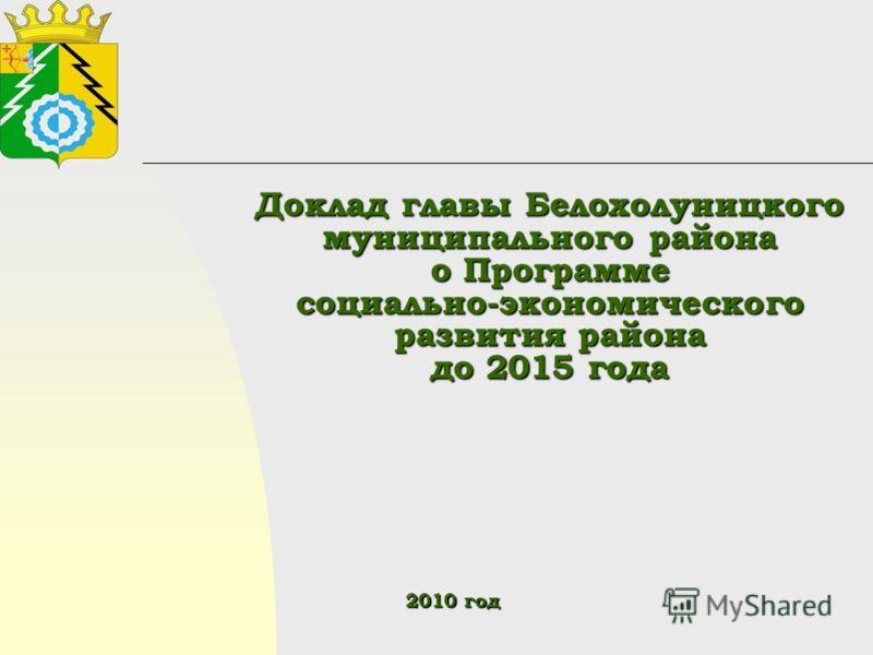 Доклад главы Белохолуницкого муниципального района о Программе социально-экономического развития района до 2015 года 2010 год