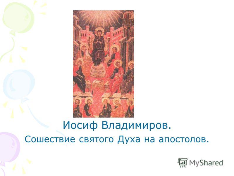 Иосиф Владимиров. Сошествие святого Духа на апостолов.