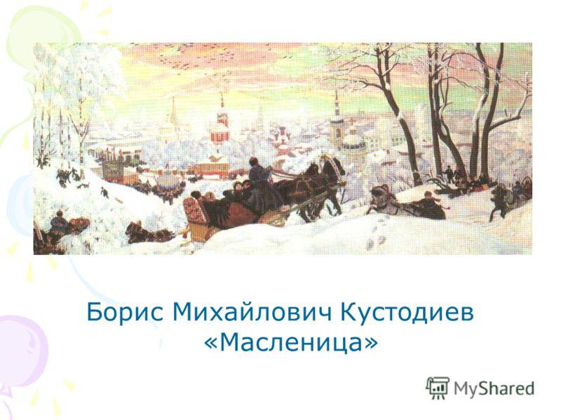 Борис Михайлович Кустодиев «Масленица»
