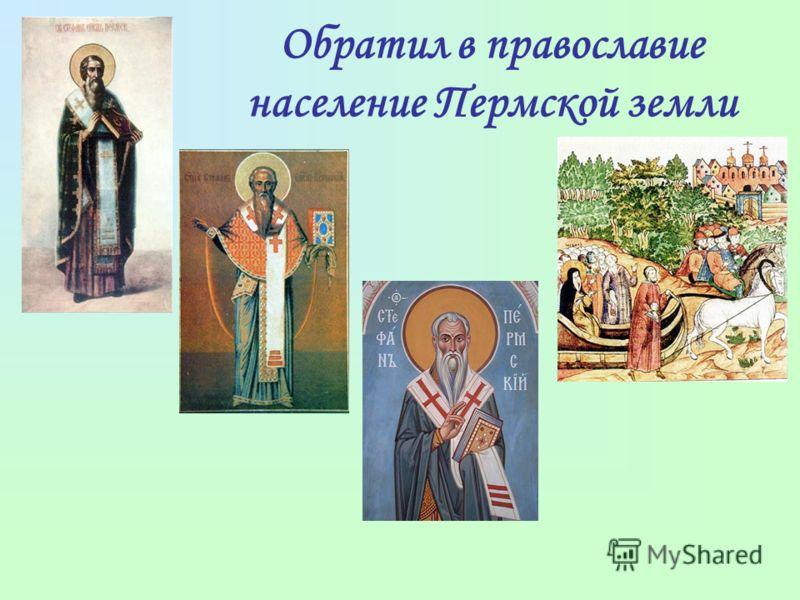Обратил в православие население Пермской земли