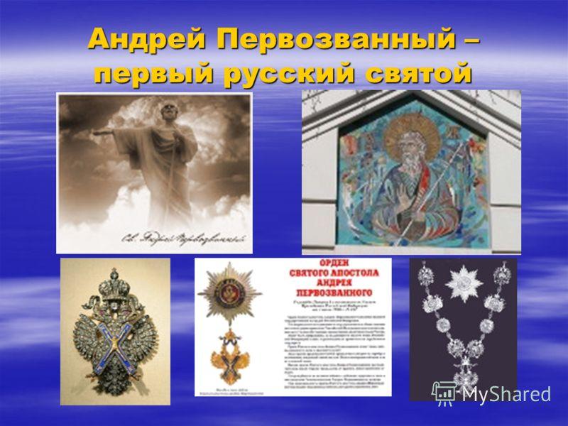 Андрей Первозванный – первый русский святой