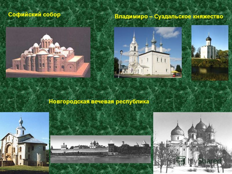 Софийский собор Владимиро – Суздальское княжество Новгородская вечевая республика
