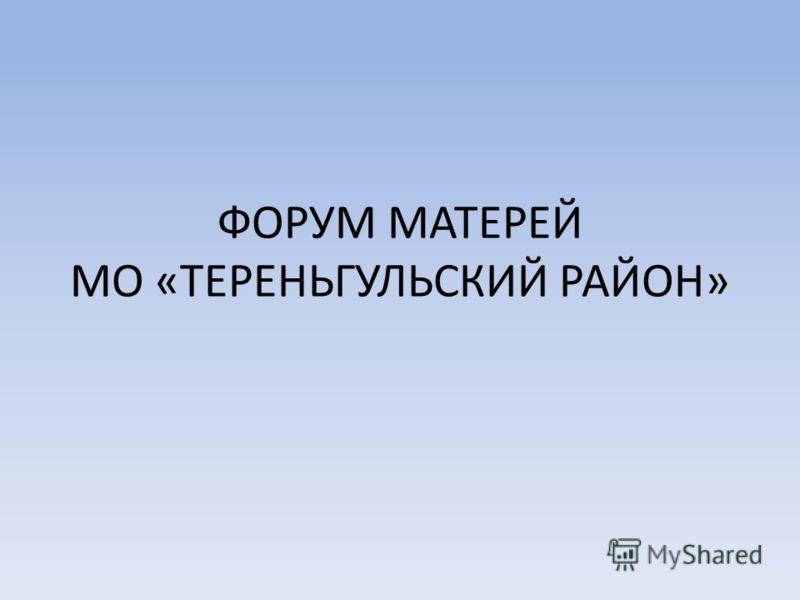 ФОРУМ МАТЕРЕЙ МО «ТЕРЕНЬГУЛЬСКИЙ РАЙОН»