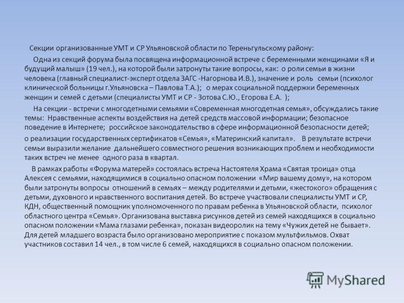 Секции организованные УМТ и СР Ульяновской области по Тереньгульскому району: Одна из секций форума была посвящена информационной встрече с беременными женщинами «Я и будущий малыш» (19 чел.), на которой были затронуты такие вопросы, как: о роли семь
