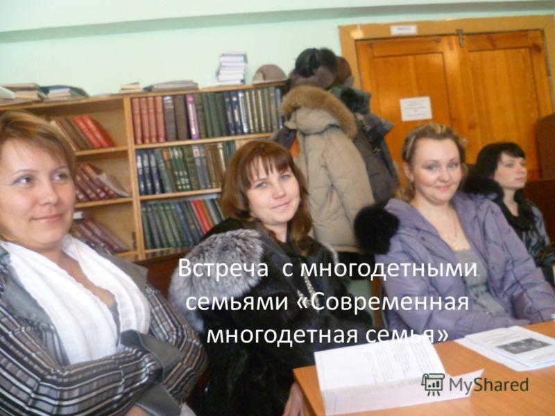 Встреча с многодетными семьями «Современная многодетная семья»