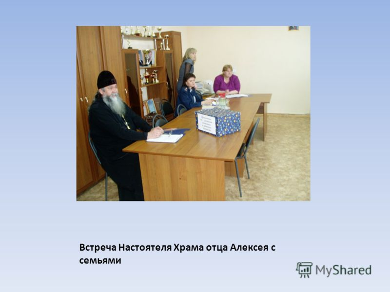 Встреча Настоятеля Храма отца Алексея с семьями