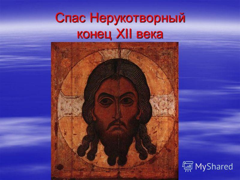 Спас Нерукотворный конец XII века