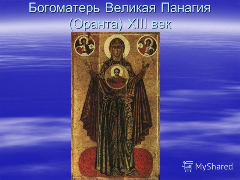 Богоматерь Великая Панагия (Оранта) XIII век