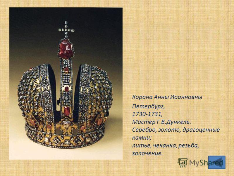 Корона Анны Иоанновны Петербург, 1730-1731, Мастер Г.В.Дункель. Серебро, золото, драгоценные камни; литье, чеканка, резьба, золочение.