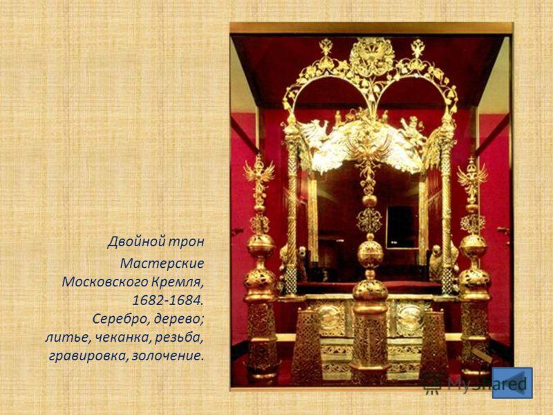 Двойной трон Мастерские Московского Кремля, 1682-1684. Серебро, дерево; литье, чеканка, резьба, гравировка, золочение.