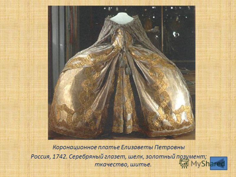 Коронационное платье Елизаветы Петровны Россия, 1742. Серебряный глазет, шелк, золотный позумент; ткачество, шитье.