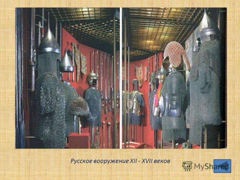 Русское вооружение XII - XVII веков