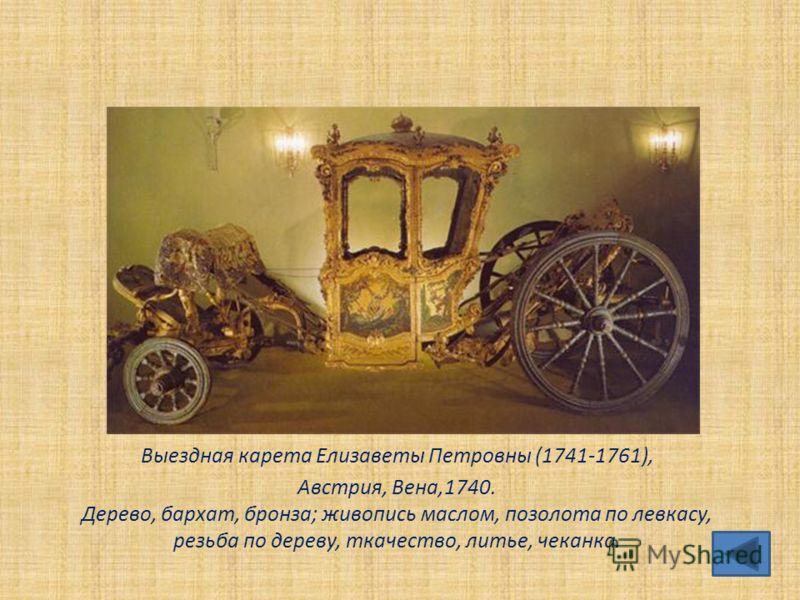 Выездная карета Елизаветы Петровны (1741-1761), Австрия, Вена,1740. Дерево, бархат, бронза; живопись маслом, позолота по левкасу, резьба по дереву, ткачество, литье, чеканка.