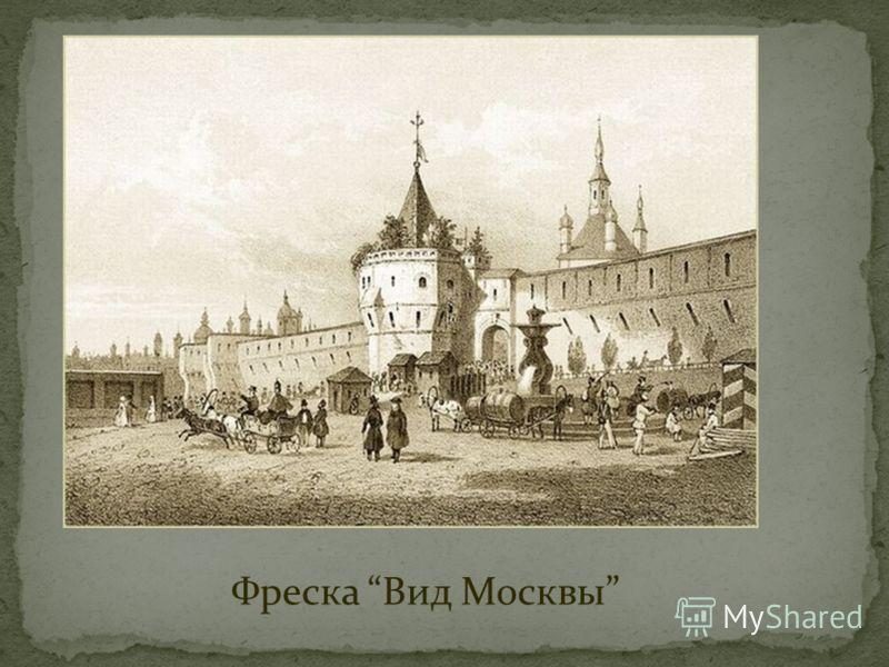Фреска Вид Москвы