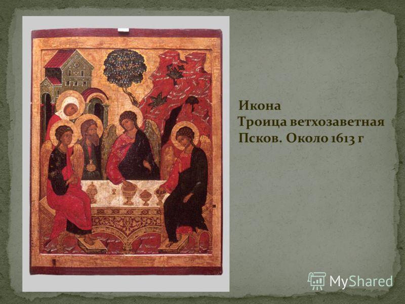 Икона Троица ветхозаветная Псков. Около 1613 г