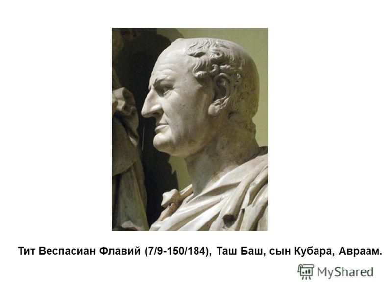 Тит Веспасиан Флавий (7/9-150/184), Таш Баш, сын Кубара, Авраам.