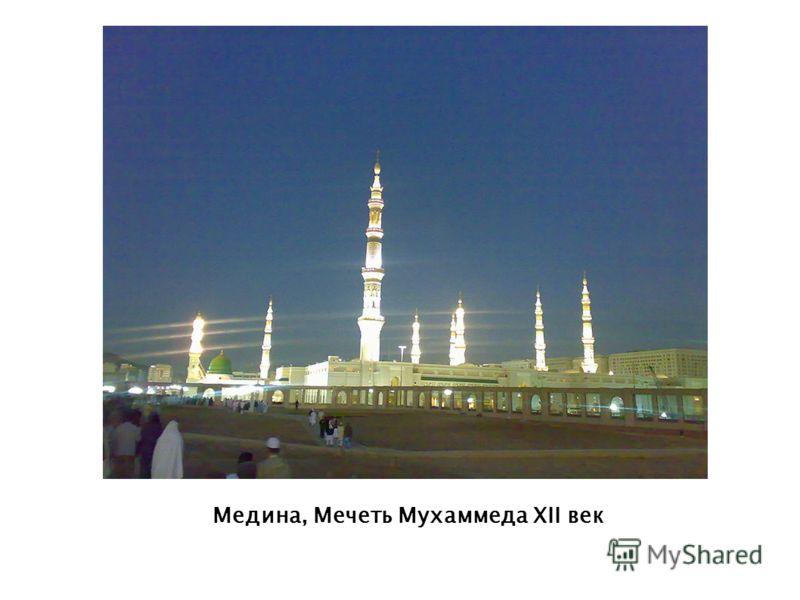 Медина, Мечеть Мухаммеда XII век