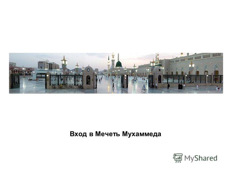 Вход в Мечеть Мухаммеда