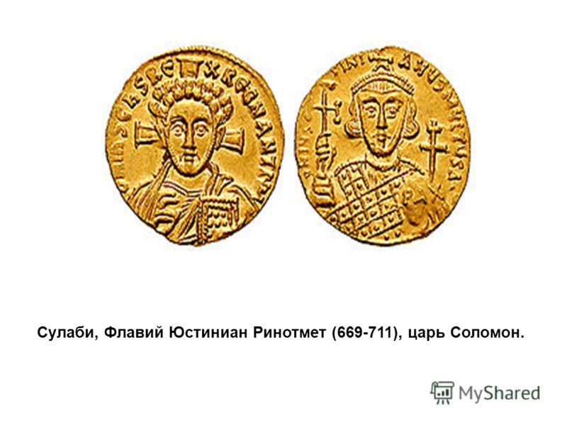 Сулаби, Флавий Юстиниан Ринотмет (669-711), царь Соломон.
