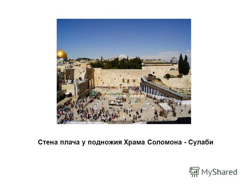 Стена плача у подножия Храма Соломона - Сулаби
