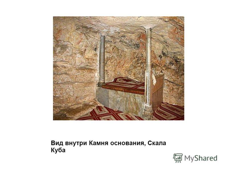 Вид внутри Камня основания, Скала Куба